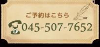 ご予約はこちら 045-507-7652