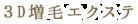 【NEW】3D増毛エクステ